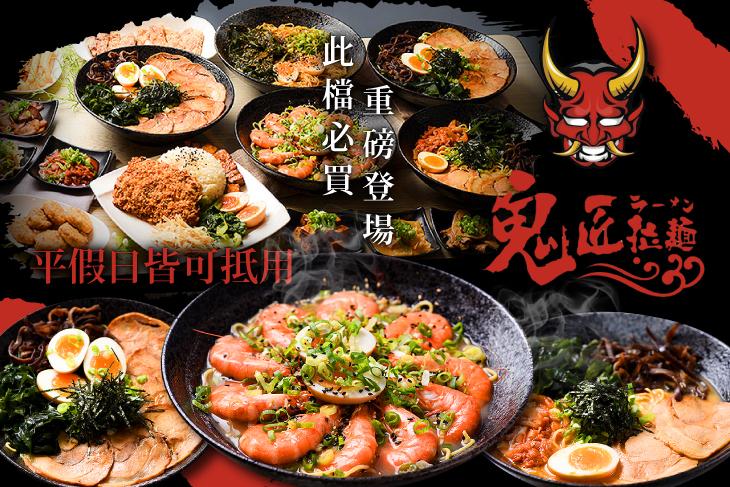 【台北】鬼匠拉麵(新北莊敬店) #GOMAJI吃喝玩樂券#電子票券#美食餐飲