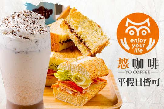 Yo Coffee 悠咖啡(河南店)