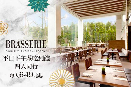 台北晶華酒店-栢麗廳 平日下午茶吃到飽四人券