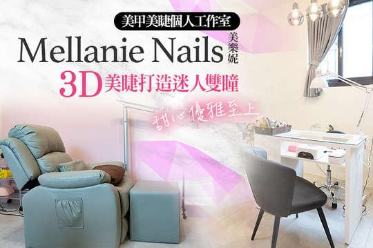 美樂妮Mellanie‧美甲美睫個人工作室