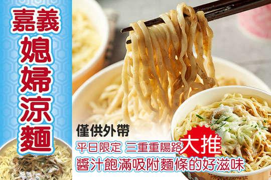 嘉義媳婦涼麵(三重重陽店)