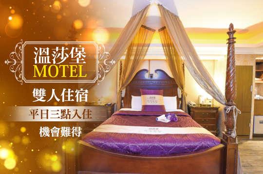 台南-溫莎堡汽車旅館(仁德館)