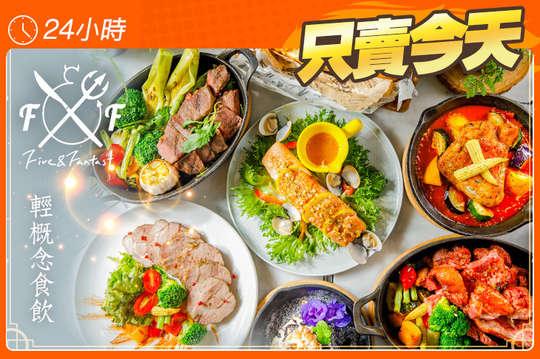 Five & Fantast(信義店/仁愛店)(跨分店通用)