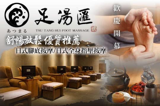 足湯匯日式足湯會社