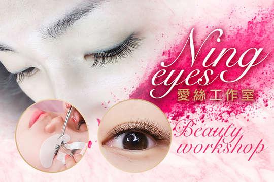 Ning eyes 愛絲工作室