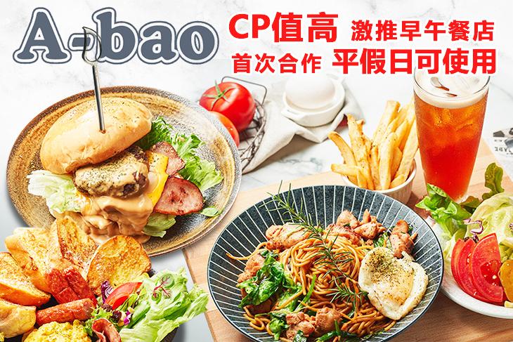 【多分店】A-bao house #GOMAJI吃喝玩樂券#電子票券#美食餐飲