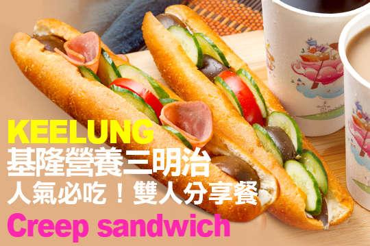 基隆營養三明治