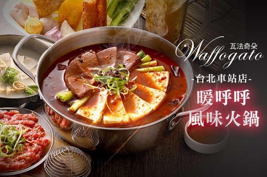 瓦法奇朵 Waffogato(台北車站店)