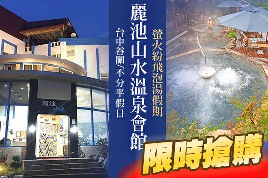 台中谷關-麗池山水溫泉會館