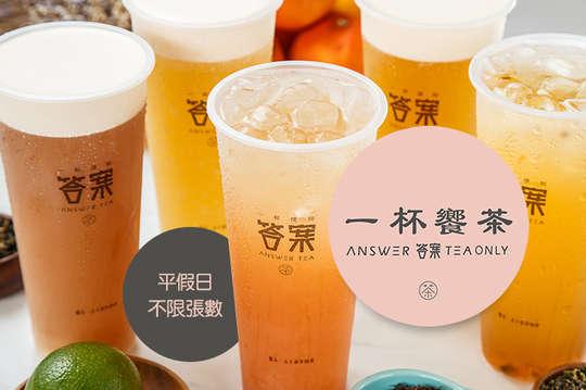 一杯響茶Tea only(一中總店)