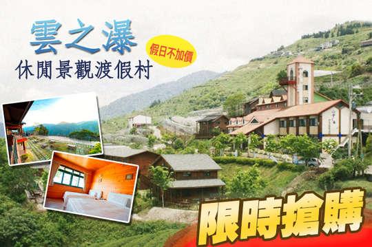 清境-雲之瀑休閒景觀渡假村