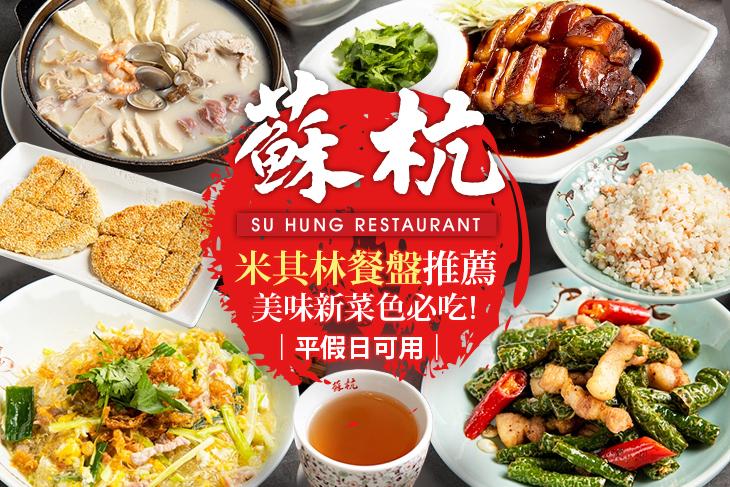 【多分店】蘇杭餐廳 #GOMAJI吃喝玩樂券#電子票券#中式