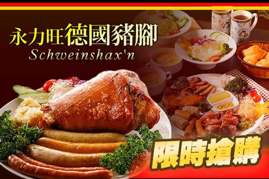 永力旺德國豬腳(台北店)