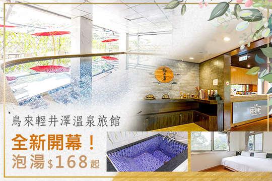 烏來-輕井澤溫泉旅館