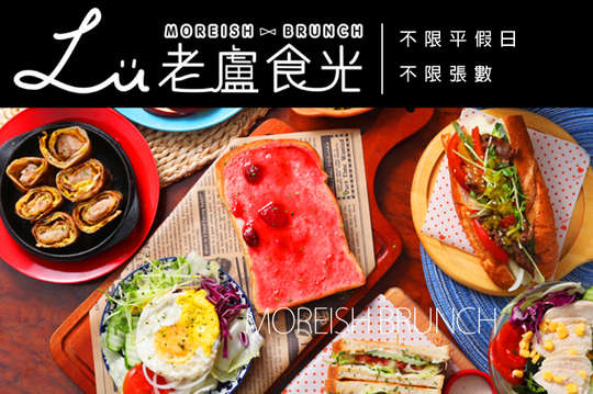 老盧食光 MOREISH BRUNCH