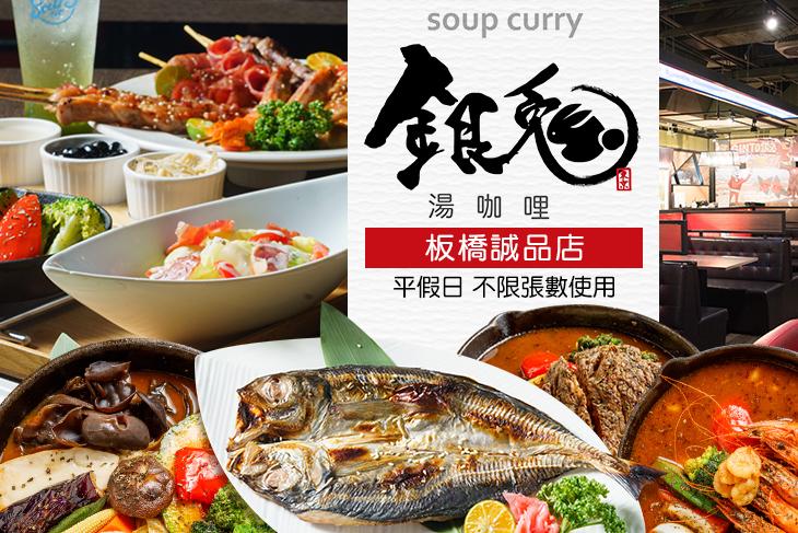 【台北】銀兔湯咖哩(板橋誠品店) #GOMAJI吃喝玩樂券#電子票券#美食餐飲