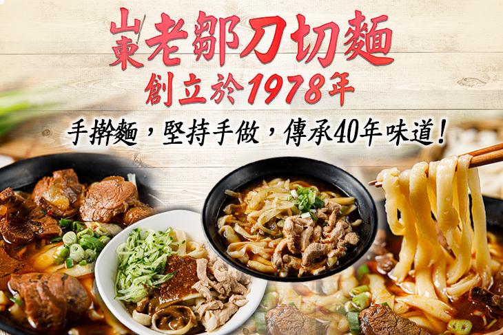 【台北】山東老鄒刀切麵 #GOMAJI吃喝玩樂券#電子票券#中式