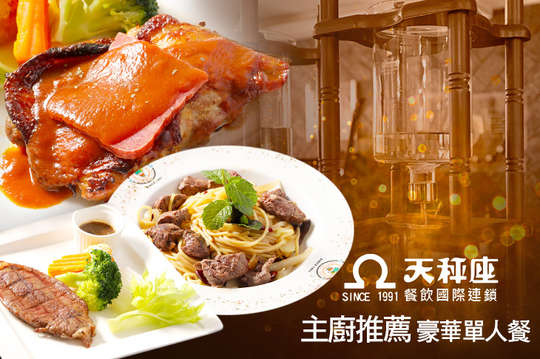 天秤座民歌西餐廳