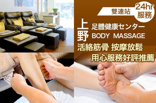 上野足體健康センター