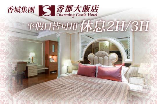台北-香都大飯店