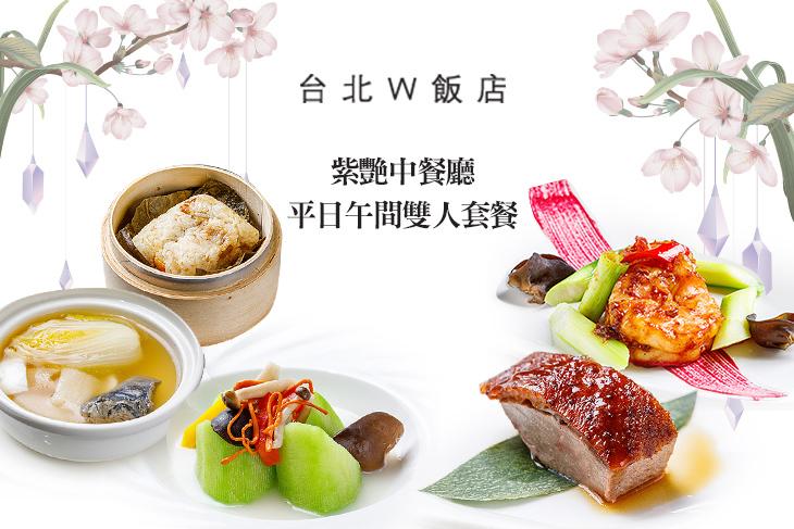 【台北】台北W飯店-紫艷中餐廳 #GOMAJI吃喝玩樂券#電子票券#中式