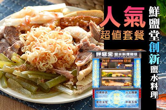 鮮鹽堂創新鹽水料理(總店)
