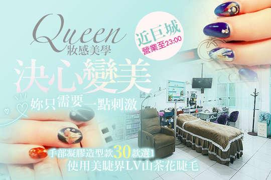 Queen妝感美學