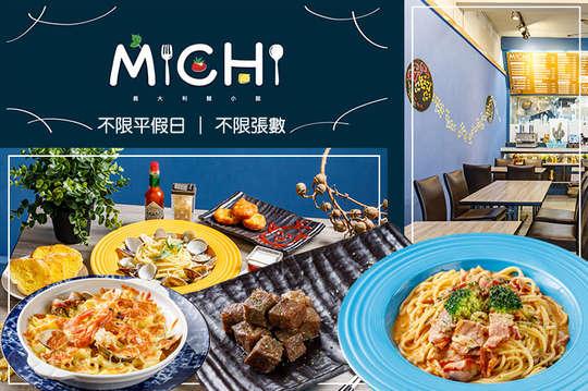 MiChi義大利麵