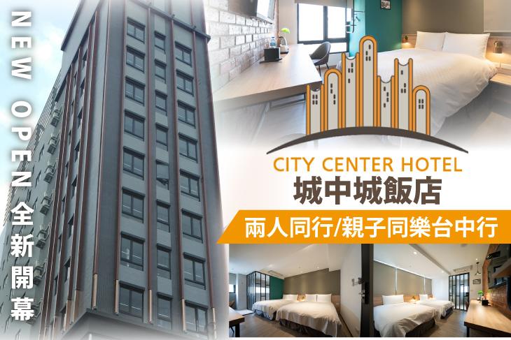 【台中】台中-城中城飯店 #GOMAJI吃喝玩樂券#電子票券#飯店商旅