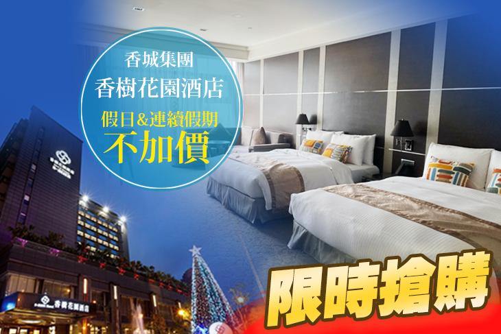 台北-香樹花園酒店