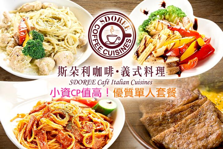 SDOREE.斯朵利咖啡義式料理(台南金華店)