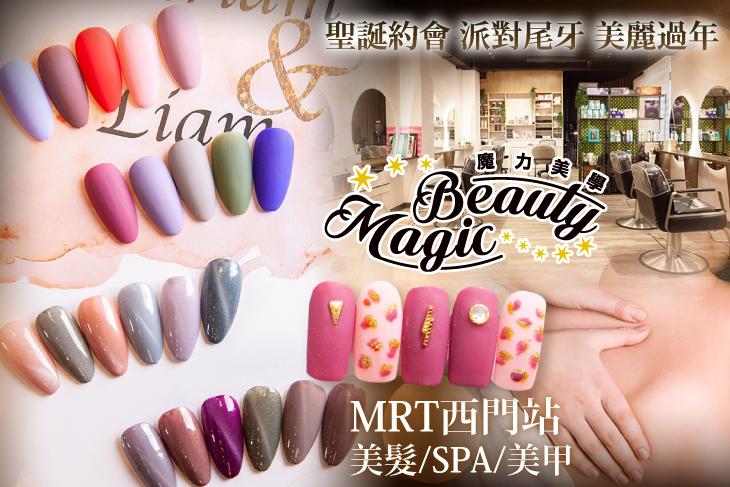 魔力美學magic Beauty(西門店)