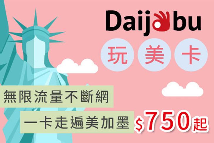 Daijobu 玩美卡無限流量吃到飽一張