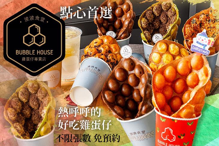 Bubble House波波食堂雞蛋仔專賣店 (台北內湖店)