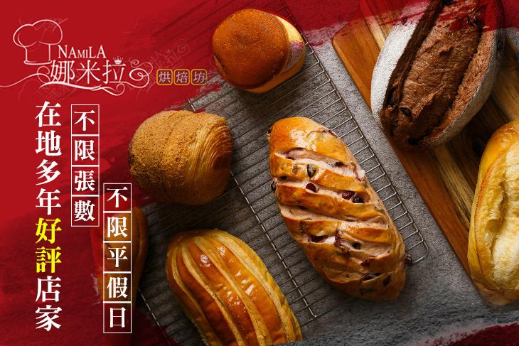 娜米拉烘焙坊(南港店)