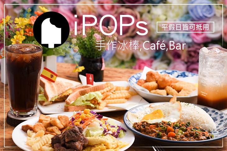 iPOPs手作冰棒,Café,Bar