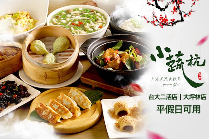 小蔬杭 上海風蔬食飲茶