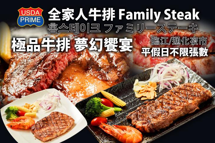 全家人牛排(臨江通化店)
