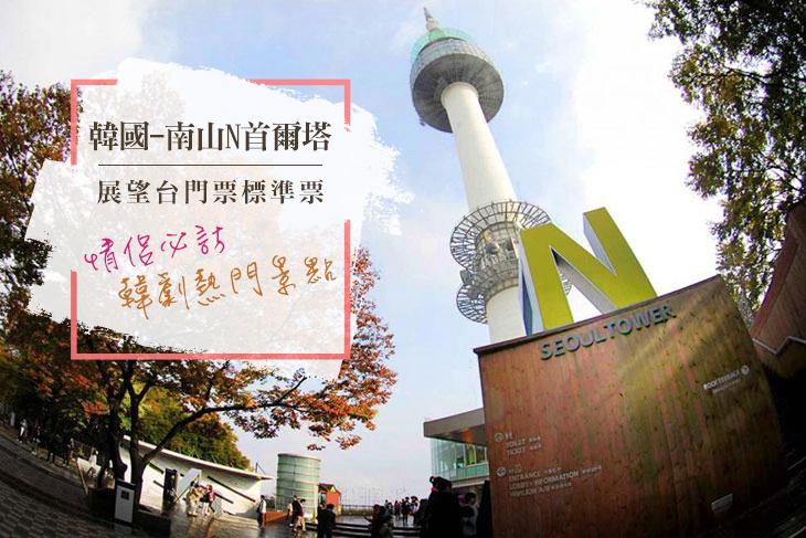 韓國-南山N首爾塔展望台門票