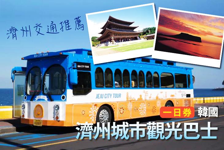 韓國-濟州城市觀光巴士一日券