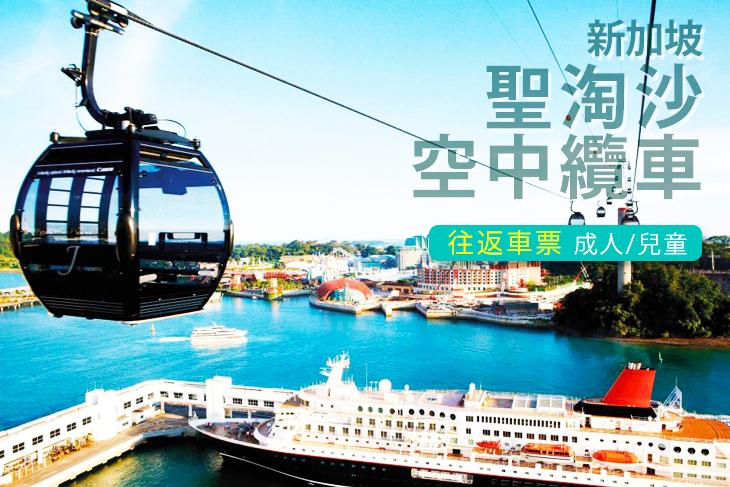 新加坡聖淘沙空中纜車往返車票