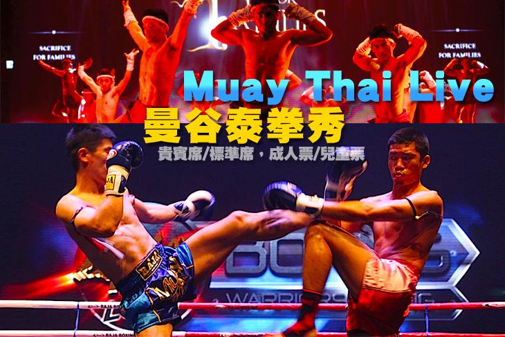 曼谷Muay Thai Live泰拳秀