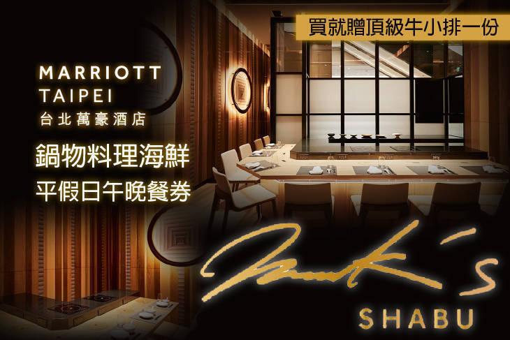 台北萬豪酒店-Mark's Shabu