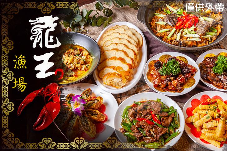 龍王漁場精緻料理