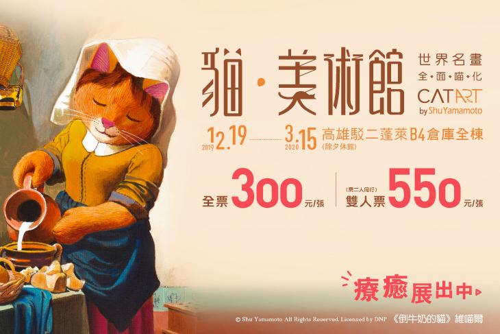 貓•美術館–世界名畫全面喵化 CAT ART by Shu Yamamoto