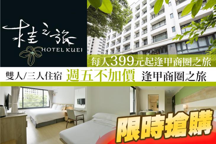 台中逢甲-桂之旅HOTEL KUEI