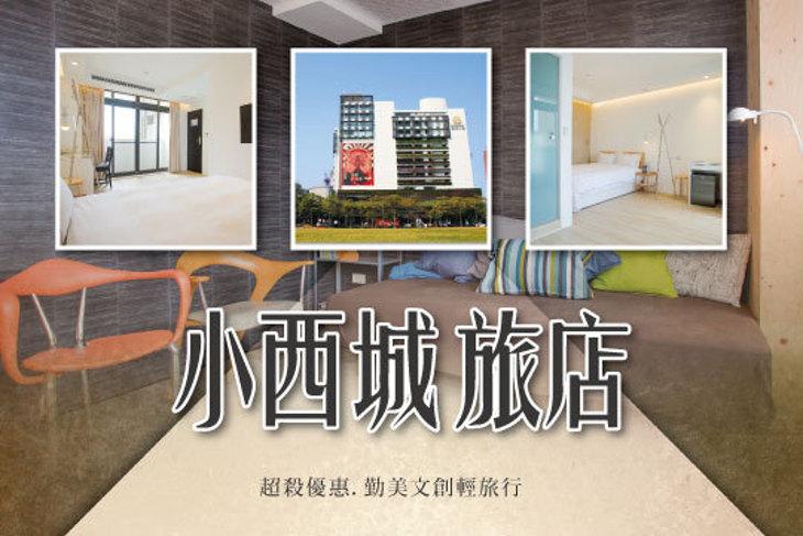 台中-小西城旅店