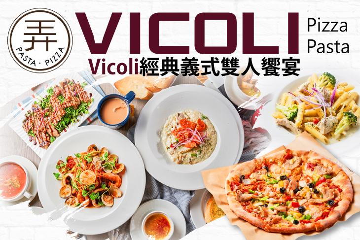 Vicoli 弄 Pasta&Pizza