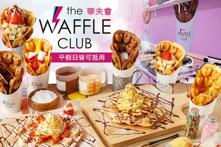 The Waffle Club 華夫會