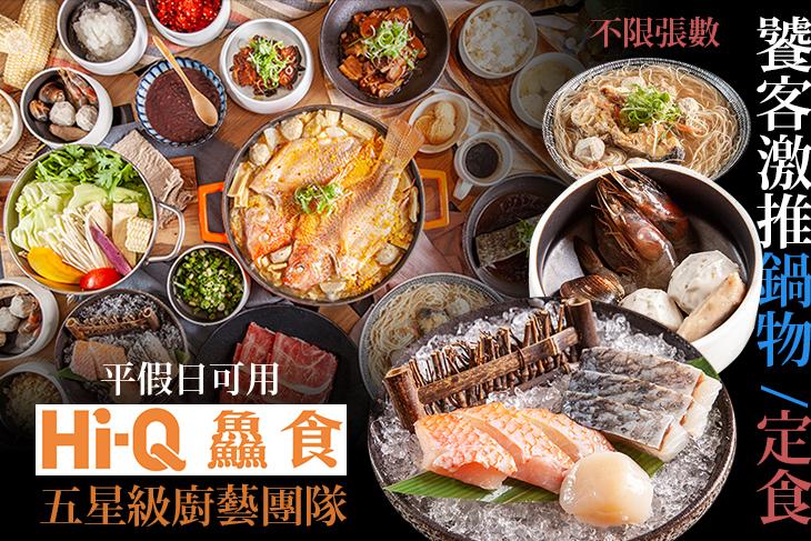 Hi-Q鱻食火鍋&定食、簡餐